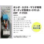 ホンダ・スズキ・マツダ車用 オーディオ配線コードキット/オーディオハーネス 20P