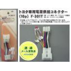 トヨタ専用 電源供給コネクター 10P  F-301T925887