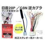 即納・代引・同梱可能 純正ステレオコネクター / 逆カプラ / 逆ハーネス 日産20P+ラジオ変換 G9N-R