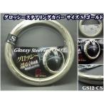 軽自動車 コンパクトカー ステアリングカバー ハンドルカバー サイズS ゴールドGS12-CS