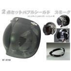 ジェットヘルメット用 開閉式バブルシールド HF スモーク/フリップアップ ブラック F-101