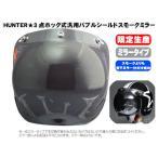 ジェットヘルメット用 バブルシールド HF ミラーシールド スモークミラー バイクのスモールジェット対応
