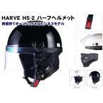 営業向けビジネスモデルタイプ HARVE HS-2 ハーフヘルメット ブラック