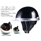 ハービーHS-50 1 コルクヘルメット /ハーフヘルメット/半キャップ/半帽HS-501 メタルブラック(原付・スクーターのバイク用)