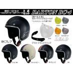 激安3点セット・BARTON BC-6 スモール ジェットヘルメット リード工業
