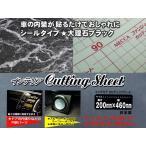 カー用品・内装シート/インテリアカッティングシート 大理石ブラックシールタイプ