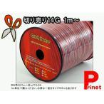 切り売り 14G 14ゲージ パワーケーブル/スピーカーケーブル Wコード 電源用/スピーカー用
