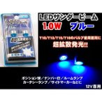 Yahoo!バイク・カー用品のプリネット都お得投函可 LEDサンダービーム 1.0W  ブルー KM-TB02BL