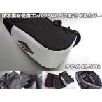 バイク用 ハンドルカバー ・ ハンドルウォーマー ホワイト 防水素材使用フリーサイズ KS-209A