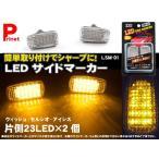 TOYOTA ダイハツ LED サイドマーカー LSM-01 適合車種あり