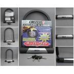 バイク用 Uロック/U字ロック セキュリティ 16mm角型 スーパーワイド CREZZA-V リード工業 LU-203A