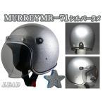 送料無料 Murrey MR-71 ラメフレーク塗装 ジェットヘルメット シルバーラメ M(57〜58cm)