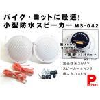 防水スピーカー・小型スピーカー 4インチ ホワイト  MS-042-WHITE/ビックスクター