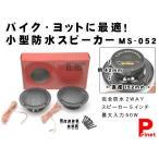 バイク用 オーディオ ヨット  防水スピーカー 5インチ MS-052