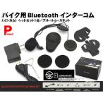 バイク用Bluetoothインターコム(インカム)ヘッドセット 1台/ブルートゥースキット