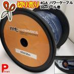 電源コード 【切り売り】4ゲージ/4GA パワーケーブル/電源コード ブルー PKM-4G-BU