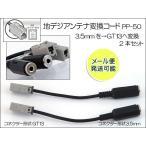送料お得 ネコポス可 3.5mm→GT13地デジアンテナ変換コード 2本セット PP-50