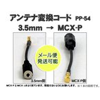 Yahoo!バイク・カー用品のプリネット都お得投函可 3.5mm→MCX-Pオスタイプ プラグ変換コード  PP-54