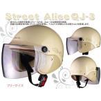 ショッピング女性用 StreetAlice 女性用セミジェットヘルメット パールアイボリー QJ-3