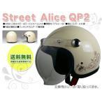Street Alice QP-2 スモールロー ジェットヘルメット アイボリー