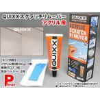 QUIXX クイックス スクラッチリムーバー アクリル用/キズ消し・車バイク用補修用品 QUIXX2