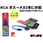 RCAオス→メス2本に分配  RY-JP2