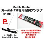 カーラジオアンテナ AM FM VICS 専用 貼付アンテナ ラジオジャック(3.5mmは要変換) SF-310