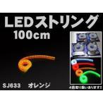 防水 LEDストリング/LEDチューブ 100cm アンバー(オレンジ) SJ633ORANGE
