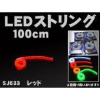 防水 LEDストリング/LEDチューブ 100cm レッド SJ633RED
