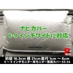 送料お得 ネコポス可 汎用品 TVカバー 6〜9インチ ワイドカーモニター用保護カバーポータブルナビカバー
