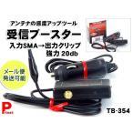 ワンセグアンテナ 感度アップ 車載ブースター カーアンテナブースター/地デジブースター/ワンセグアンテナも対応 感度アップ 入力SMA/出力クリップ TB-354
