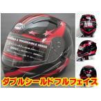 レビュー書いて 送料無料 ダブルシールド フルフェイス ヘルメット インナーシールド シールド付き VCAN V124 レッド XL