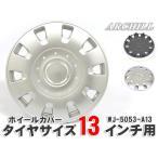 13インチ/4枚タイヤホイールカバー・ホイルカバー/ラッカー WJ-5053-A13