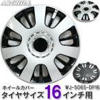 16インチ/4枚タイヤホイールカバー・ホイルカバー ブラック/シルバー WJ-5065-DP16