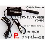 お得投函可 ラジオ→ラジオ/3.5mm分配ラジオアンテナ/TV分配器 YD-500