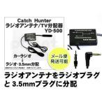 送料お得 ネコポス可 ラジオJASO→ラジオ 3.5mm分配 ラジオアンテナ TV分配器 YD-500
