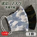 布マスク 迷彩 日本製 1枚