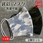 布マスク 迷彩 2枚セット 日本製