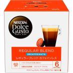 ネスカフェ ドルチェグスト 専用カプセル レギュラーブレンド カフェインレス 1箱 (16杯分)