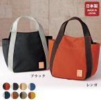 おしゃれ 日本製 バッグ レディース / 倉敷産 帆布 配色手提げバッグ / 40代 50代 60代 70代 ミセス シニア 母の日 敬老の日 ギフト プレゼント 実用的 かわいい