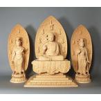 木彫仏像 薬師三尊坐像 総高30cm 桧材木地仕上
