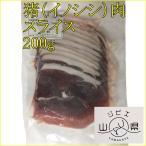 岐阜県産 ジビエ山県 猪(イノシシ)肉スライス 200g (産地直送)