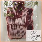 岐阜県産 ジビエ山県 猪(イノシシ)肉スライス 500g (産地直送)