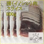 岐阜県産 ジビエ山県 猪(イノシシ)肉スライス 800g (産地直送)