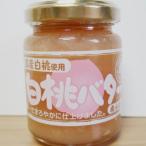 国産白桃使用 白桃バター130g 希少糖入り