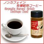 ボッテガバーチ ORGANIC CEREAL COFFEE 有機穀物コーヒー