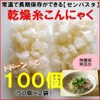 乾燥糸こんにゃく 100個まとめ買い!(ぷるんぷあん)