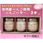 【ギフト】信州産りんご使用 りんごバター200g3個セット ギフト用箱入り