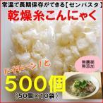 乾燥糸こんにゃく 500個まとめ買い!(ぷるんぷあん)