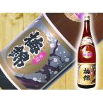 上撰 栄冠 1800ml【愛媛県の地酒 愛媛県産】